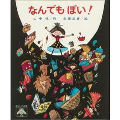 One of my favorite books when I was little. Whimsical ink drawings with limited bright color palette. なんでもぽい! (創作こども文庫 3) 単行本 – 1975/3 山中 恒 (著), 赤坂 三好 (イラスト)