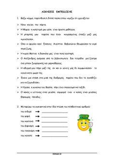 γλώσσα δ΄ δημοτικού α΄τεύχος School Worksheets, Kids Education, Grammar, Projects To Try, Words, Early Education, Horse