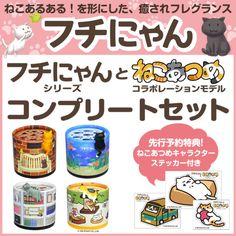 ねこあつめ 車 芳香剤 - Neko Atsume Air Fresher available in October (rakuten) http://item.rakuten.co.jp/carmate/fuchinyan-set #neko atsume #neko #Japanese air freshner
