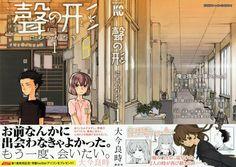 koe+no+katachi+1+cover.jpg (1600×1133)
