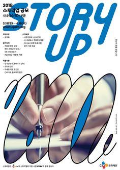CJ문화재단 공모 포스터 | 일상의실천 Poster Design, Graphic Design Posters, Art Design, Graphic Design Illustration, Graphic Design Inspiration, Typography Design, Book Cover Design, Book Design, Photo Images