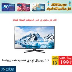 Online exclusive: Wansa Standard LED 58-inch TV - Black available for 199.900KD today only.   http://www.xcite.com/wansa-wle58e8861-standard-led-58-inch-tv-black.html