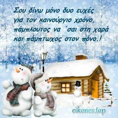 Greek Culture, Anais Nin, Greek Quotes, Poetry Quotes, Quotes Quotes, Relationship Quotes, Positive Quotes, Zodiac Signs, Decoupage