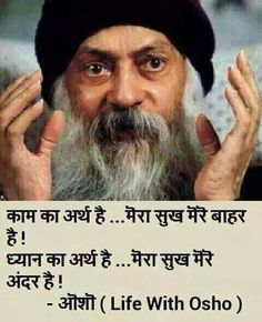 449 Best Osho Images Osho Spirituality Inspire Quotes