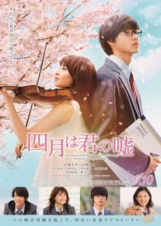 Your Lie in April ✔️