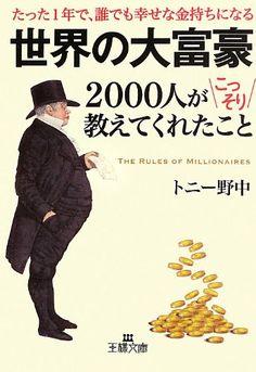 世界の大富豪2000人がこっそり教えてくれたこと (王様文庫)   トニー野中 http://www.amazon.co.jp/dp/4837966926/ref=cm_sw_r_pi_dp_NxP8wb1GB2JDG