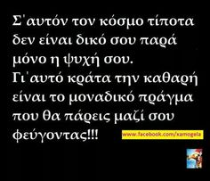 Greek Quotes, Wise Quotes, Book Quotes, Quotes To Live By, Big Words, Great Words, Uplifting Quotes, Motivational Quotes, Religion Quotes