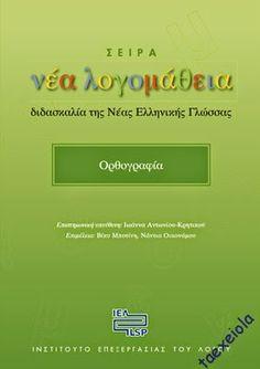 I'm reading ορθογραφια.pdf on Scribd Greek Language, Spelling, Teacher, Education, Learning, School, Homework, Ideas, Professor
