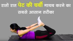 पेट की चर्बी देखते ही देखते हवा में गायब कर देगा ये रामबाण तरीका  - How to Lose Weight - YouTube Loosing Weight, Lose Weight, Fitness Workout For Women, Flat Tummy, Fit Women, Youtube, Exercise, How To Plan, Weight Loss