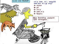 தமிழ் வம்பன்: ஶ்ரீ IN சிரிப்பு படங்கள் Nice Dp For Whatsapp, Best Whatsapp Dp, Good Night Qoutes, Funny Good Morning Quotes, Tamil Jokes, Dp Photos, Pictures, Language Quotes, Me As A Girlfriend