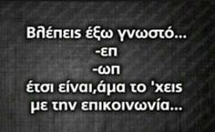 Funny Status Quotes, Funny Greek Quotes, Funny Statuses, Sarcastic Quotes, Funny Minion Memes, Stupid Funny Memes, Funny Images, Funny Pictures, Speak Quotes