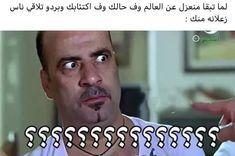 ضحك حتى البكاء ضحك جزائري ضحك حتى البول ضحك معنى ضحك اطفال فوائد الضحك ضحك Meaning الضحك في المنام نك Funny Photo Memes Funny Science Jokes Funny Arabic Quotes