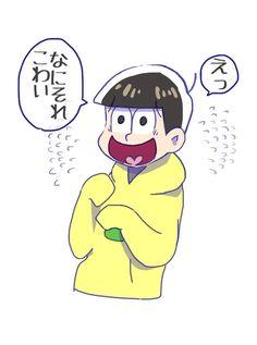 「十四松&末松」/「コトネ・ア」の漫画 [pixiv]