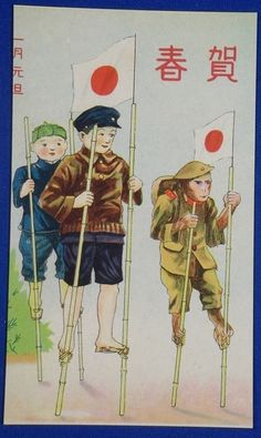 1930's Japanese New Year Greeting Postcard , Art of Friendship with Chinese Children - Japan War Art