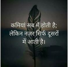Photo Desi Quotes, Hindi Quotes On Life, Marathi Quotes, Gujarati Quotes, Motivational Quotes In Hindi, True Quotes, Inspirational Quotes, Qoutes, Deep Words
