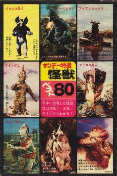 "Magic Carpet Burn: Kaiju ""Best 80"""