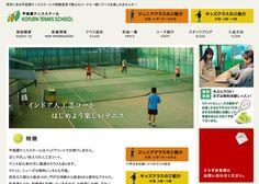 http://www.kofuen-tennis.com(甲風園テニススクール)