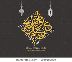 Find Happy Eid Greeting Arabic Calligraphy Translationmay stock images in HD and millions of other royalty-free stock photos, illustrations and vectors in the Shutterstock collection. Thousands of new, high-quality pictures added every day. Ramadan Cards, Eid Cards, Eid Mubarak Greeting Cards, Eid Mubarak Greetings, Feliz Eid, Eid Mubark, Diy Graduation Gifts, Happy Eid, Calligraphy Art
