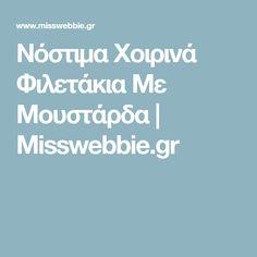 Νόστιμα Χοιρινά Φιλετάκια Με Μουστάρδα | Misswebbie.gr