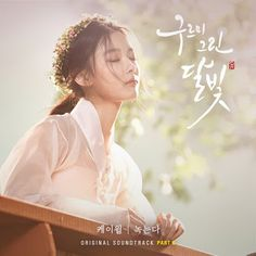 K.Will  Moonlight Drawn by Clouds OST Part.6