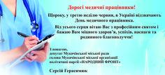 Вітання до Дня медичного працівника - http://mukachevo.today/vitannya-do-dnya-medichnogo-pratsivnika/