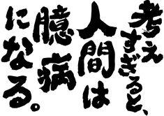 完全なるネタTシャツ 俺流総本家本店です♪おもしろTシャツでみんなを笑顔に!漢も女も黙って背中で語る。クスッと笑えるネタから涙する名言を背中に背負う!1枚1980円で送料無料! Wise Quotes, Famous Quotes, Great Quotes, Special Words, Self Discipline, Favorite Words, Powerful Words, Life Is Beautiful, Happy Life