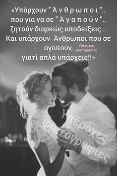 Greek Quotes, Favorite Words, Forever Love, Sayings, Wedding, Inspiring Sayings, Mariage, Weddings, Endless Love