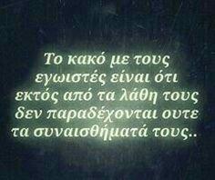 Στιχάκια Great Words, Wise Words, Reality Of Life, Inspiring Things, Words Worth, Live Laugh Love, Greek Quotes, Talk To Me, Book Quotes