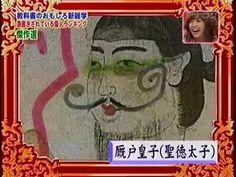 厩戸皇子(聖徳太子)