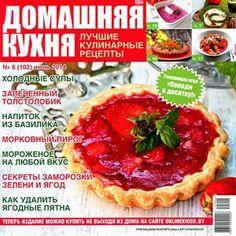 Домашняя кухня. Лучшие кулинарные рецепты № 6 (июнь 2014)