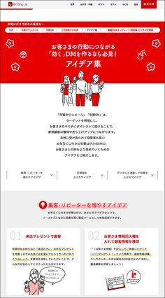20180916 Web Design, Website Design Layout, Homepage Design, Web Layout, Love Design, Brochure Design, Flyer Design, Layout Design, Japanese Graphic Design