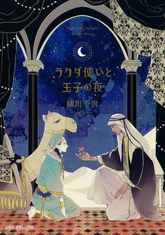 Amazon.co.jp: ラクダ使いと王子の夜 (ビーボーイコミックスデラックス) (ビーボーイコミックスDX): 緒川 千世: 本
