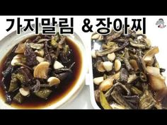 #가지#가지장아찌2 가지말리기/말린가지장아찌/쫄깃한가지장아찌 [상어이모.SANGEOIMO] - YouTube Food Plating, Beef, Recipes, Meat, Recipies, Ox, Ripped Recipes, Food Presentation, Ground Beef