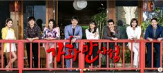 Drama: Happy Home/ All`s Well With a Happy Home/ When One`s Home Is Happy  Starts Feb 27, 2016