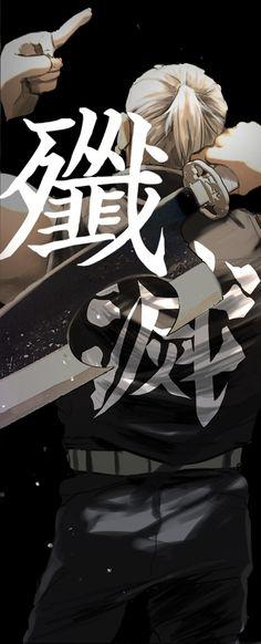 Demon Slayer: Kimetsu no Yaiba, pillar (Kimetsu no yaiba), Demon Slayer: Kimetsu no Yaiba bookmarks / 背負う意思 - pixiv Chibi, Demon Slayer, Slayer Anime, Blue Exorcist, Inu Yasha, Demon Hunter, Fan Art, Cowboy Bebop, Animes Wallpapers