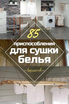 Laundry Room, Handmade, Furniture, Design, Balcony, Home Decor, Laundry Rooms, Craft, Interior Design