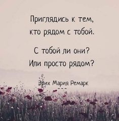 джон кехо цитаты - Поиск в Google Author Quotes, Wise Quotes, Motivational Quotes, Inspirational Quotes, Goodbye Quotes, Quotes Arabic, Russian Quotes, Teen Quotes, Meaningful Words