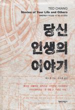 [당신 인생의 이야기] 테드 창 지음 | 김상훈 옮김 | 행복한책읽기 | 2004-11-01 | 원제 Stories of Your Life and Others (2002년) | 행복한책읽기 작가선집 1