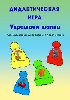 Играем до школы: Дидактическая игра на автоматизацию звуков Украшае...