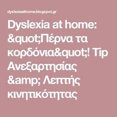 "Dyslexia at home: ""Πέρνα τα κορδόνια""! Tip Ανεξαρτησίας & Λεπτής κινητικότητας"