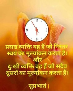 Wise thoughts : vol II – The Mommypedia Morning Quotes For Friends, Morning Prayer Quotes, Hindi Good Morning Quotes, Good Morning Images, Night Quotes, Good Morning Today, Morning Thoughts, Good Morning Wishes, Hindi Quotes Images