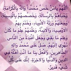 من دعاء الامام علي بن الحسين بن علي بن أبي طالب عليهم السلام عند ذكر آل محمد صل الله عليه وآله