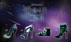 shoes design app_YOU ARE THE DESIGNER_별에서 온 그대