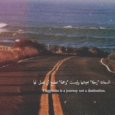 Image discovered by Find images and videos about words, arabic and saying on We Heart It - the app to get lost in what you love. Arabic English Quotes, Islamic Love Quotes, Islamic Inspirational Quotes, Religious Quotes, Simple Love Quotes, Simple Words, Cool Words, Reminder Quotes, Mood Quotes