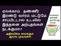 Weight Loss Water, Easy Weight Loss, Healthy Weight Loss, How To Lose Weight Fast, Losing Weight, Cardamom Benefits, Eating For Weightloss, Water Benefits, Natural Health Tips