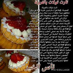 تارت تولات بالفرولة Arabic Sweets, Arabic Food, Cooking Tips, Cooking Recipes, Toffee, Cake Recipes, Biscuits, Sandwiches, Food And Drink