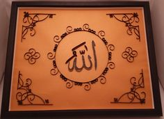 """Quilling Dini Motifler - """"Allah"""""""
