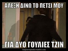 Greek Tv Show, Trivia, Tv Shows, Funny Quotes, Tumblr, Memes, Gifts, Funny Phrases, Presents
