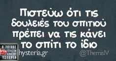 Etsi einai, o kathenas tis douleies tou! Funny Greek Quotes, Sarcastic Quotes, Funny Quotes, Wisdom Quotes, Life Quotes, Favorite Quotes, Best Quotes, Funny Statuses, Special Quotes