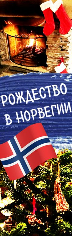 Рождество в Норвегии ВЛОГ. Что дарят на Рождество в Норвегии? Весь влог сегодня посвящен подаркам и только им. Отдых с детьми, поездки на машине и праздники. Утро перед Рождеством, детские подарки вечером и распаковка подарков для взрослых. В видео вы найдете много идей, что подарить ребенку на Новый год. Для Россиян это все-таки главный праздник.   00:00 Рум тур по дому в Норвегии. Сняли небольшой дом в скандинавском стиле... 2017